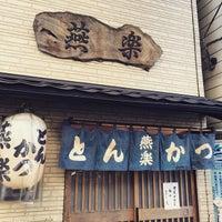 Photo taken at Tonkatsu Enraku by Satoshi E. on 12/26/2014