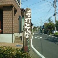 Photo taken at 手打そば くりはら by Sinn on 4/7/2014