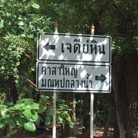 Photo taken at วัดป่ากุง (วัดประชาคมวนาราม) by Natnicha C. on 12/4/2016