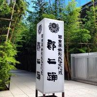 Photo taken at 梅窓院 by Yoshikazu M. on 6/29/2014