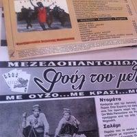 Photo taken at Φουλ του μεζέ by Meltemi A. on 12/31/2012