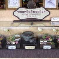 Photo taken at ร้านคุณแม่จู้ by พี่สาว แ. on 11/11/2012