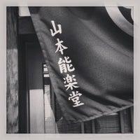 Photo taken at 山本能楽堂 by Akihiko M. on 11/1/2013