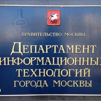 Photo taken at Департамент информационных технологий города Москвы by Dmitry S. on 4/23/2013