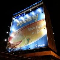 Photo taken at Плиска (Pliska) by Boris M. on 12/30/2012