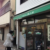 Photo taken at 和菓子処 桃太郎 by Hirakawa H. on 5/5/2013