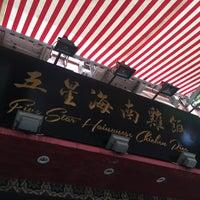 รูปภาพถ่ายที่ 五星海南鸡饭 five star hainanese chicken rice โดย Charles V. เมื่อ 7/5/2016