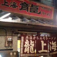 Photo taken at 龍上海 新横浜ラーメン博物館店 by Yongsuk H. on 5/12/2015