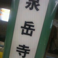 Photo taken at Sengakuji Station by Yoshichika W. on 2/3/2012