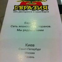Снимок сделан в Євразія / Eurasia пользователем Kapetsa 11/11/2012