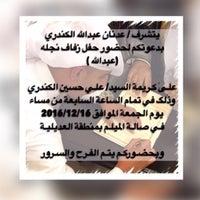Photo taken at صالة الميلم للافراح - العديلية by A Q. on 12/16/2016