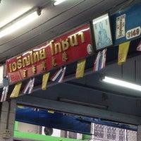 Photo taken at ร้านเจริญไทย by Udom T. on 8/31/2014
