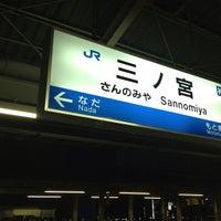 Photo taken at JR Sannomiya Station by Shoichiro M. on 3/28/2013