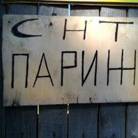 Photo taken at Париж СНТ by Pavel B. on 7/12/2013