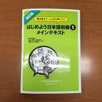 Photo taken at Kudan Institute of Japanese Language by Mark M. on 4/7/2016