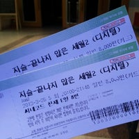 Photo taken at CineCode Sonje by 수진 이. on 3/26/2013