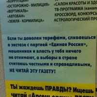 Photo taken at Почта России 107078 by Наталья Д. on 1/14/2013