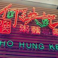 Photo taken at Ho Hung Kee 何洪記 by Hugh W. on 5/10/2013