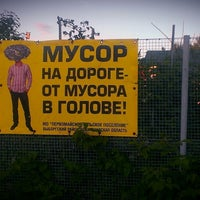 Photo taken at Первомайское by Dasha on 6/19/2013