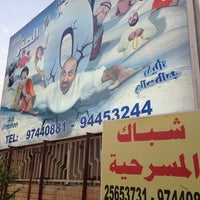 Photo taken at مسرحية تحت الصفر -طارق العلي by Mona A. on 9/6/2013