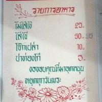 Photo taken at Jok Wat Nhang by Biskid_ L. on 4/30/2013