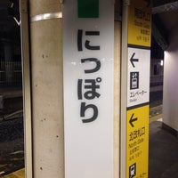 Photo taken at Nippori Station by page 8. on 9/28/2013
