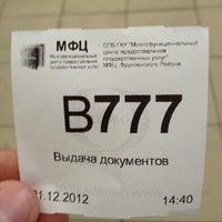 Photo taken at МФЦ Фрунзенского района, сектор 5 by Balagasha on 12/21/2012
