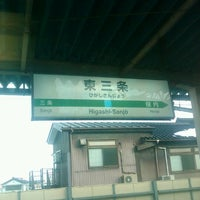 Photo taken at Higashi-Sanjo Station by N.note 高. on 3/3/2012