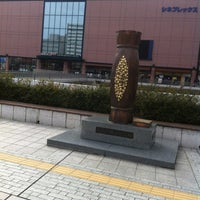 Photo taken at 水戸の納豆記念碑 by こば on 3/3/2012
