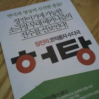 Photo taken at Dong Soong Art Center by 문모운 on 6/15/2012