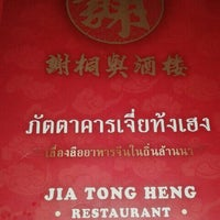 Photo taken at Jia Tong Heng by รักแท้ ห. on 5/19/2013