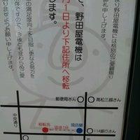 Photo taken at 野田屋電機 by naruhiko i. on 1/14/2013