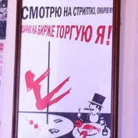 Снимок сделан в СССР пользователем Александр 5/2/2013