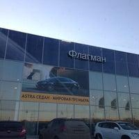 Photo taken at Автосалон Флагман (Opel, Chevrolet) by Aleksandr on 4/15/2013