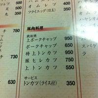 Photo taken at 肉のますゐ by mickmicker on 10/13/2012