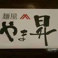 Photo taken at 麺屋 やま昇 by Makoto Y. on 7/4/2016