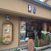 Photo taken at 大里屋本店 by Ras T. on 11/17/2012