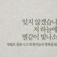 Photo taken at Jungang-dong Catholic Church by Young Jun K. on 4/24/2014