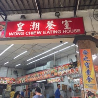 Photo taken at Wong Chiew Eating House 皇潮餐室 by Nathan N. on 10/8/2016