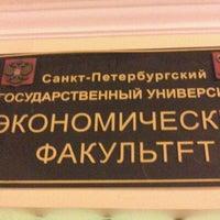 Photo taken at Экономический факультет СПбГУ by Mirtov K. on 1/4/2013