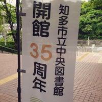 Photo taken at 知多市立中央図書館 by Toshiaki T. on 5/3/2015