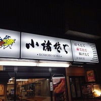 Photo taken at 小諸そば 茅場町店 by 1 on 2/2/2012