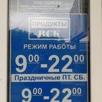 Photo taken at ВСК by Вадим Д. on 6/29/2013