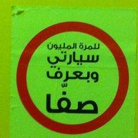Photo taken at Metro Al Madina by Farah A. on 1/26/2013