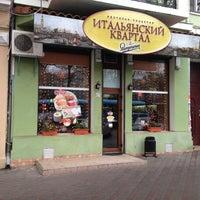 Photo taken at Итальянский Квартал by Aleksandr G. on 12/1/2012