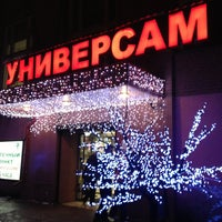 Photo taken at Универсам by Marina M. on 12/27/2012