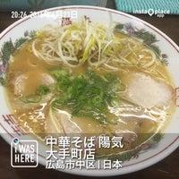 Photo taken at 中華そば 陽気 大手町店 by なんば さ. on 4/23/2016