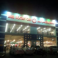 Photo taken at Jarir Bookstore by Hareth A. on 1/9/2013