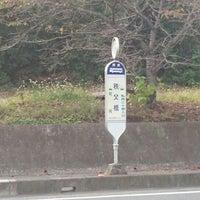 Photo taken at 西武バス 秩父橋 バス停 by ぞひ 田. on 10/10/2014