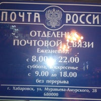 Photo taken at Почта России 680000 by Svetlana B. on 1/22/2013
